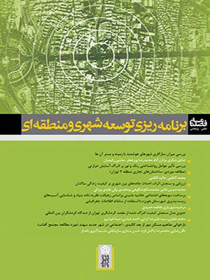 فصلنامه برنامه ریزی توسعه شهری و منطقه ای